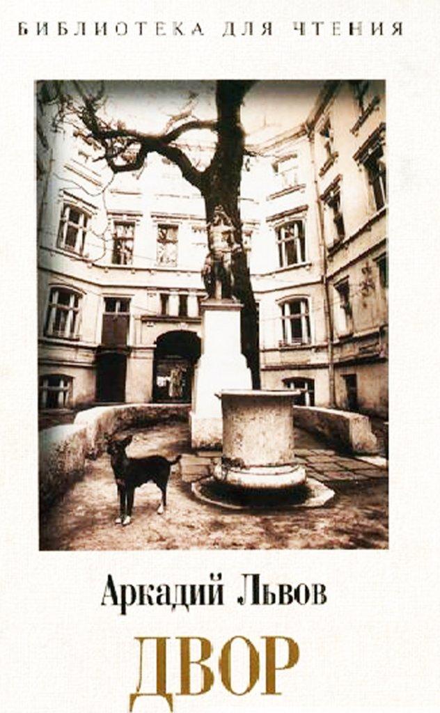 Львов аркадий - двор книга 1 скачать бесплатно книгу в формате