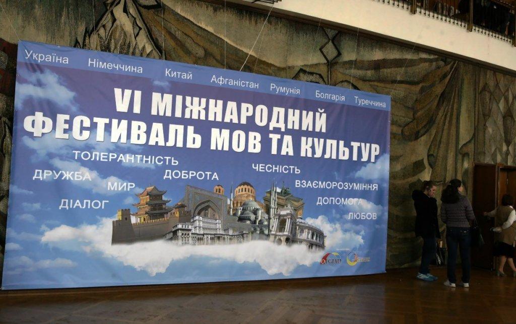 Фестиваль языков