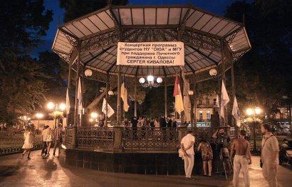 Горсад: концертная программа студентов Юракадемии и МГУ при поддержке Сергея Кивалова